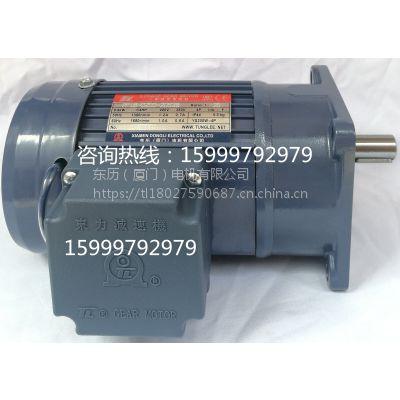 供应厦门东历0.2KW YS200W-4P 20:1齿轮减速机
