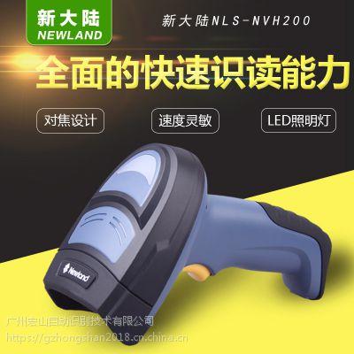 新大陆NLS-NVH200条码扫描枪DPM码工厂流水线二维码扫描枪