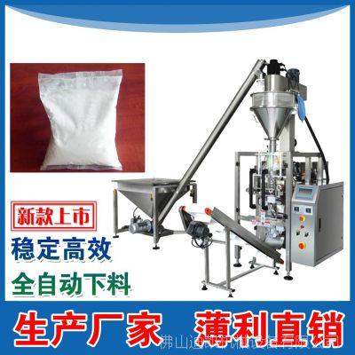 全自动粉剂包装机螺杆上料洗衣粉包装机械奶粉装袋包装封口机