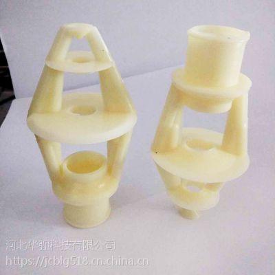 冷却塔配件三溅式ABS工程塑料喷头花式三盘喷头 河北华强