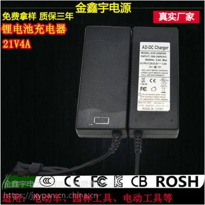 XVE 电池组电动车充电器生产厂商 21V4A锂电池电动工具充电器制作