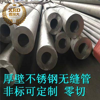 304不锈钢无缝管 厚壁无缝不锈钢管【官方推荐】优质厂家