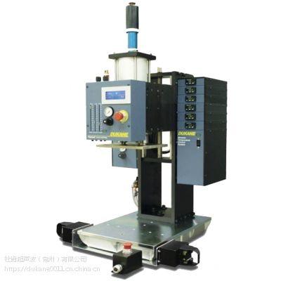 杜肯热铆焊接机塑料焊机机