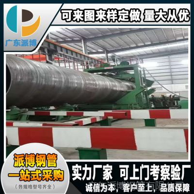 清远潮州揭阳云浮工地工程管道油汽输送用螺旋钢管批发 品质好