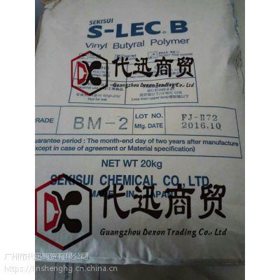 SEKISUI日本积水化学PVB树脂S-LEC BM-2聚乙烯醇缩丁醛树脂BM-2