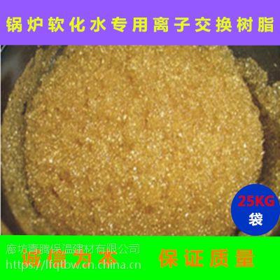广东732阳离子交换树脂售后好,青腾001X7软化水阳离子交换树脂