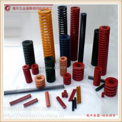 供应标准件模具配件弹簧黄蓝红绿茶银紫色模具弹簧