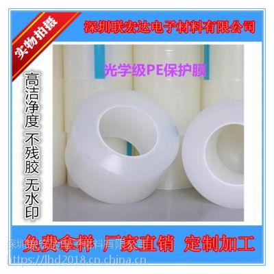 深圳厂家直销PE保护膜 光面塑胶表面保护 中粘 透明保护膜 防静电 高洁净度 无水印气痕