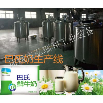[ 巴氏奶设备 ]小型巴氏奶生产线厂家