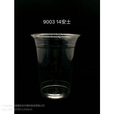 广东14安士PET一次性塑料杯