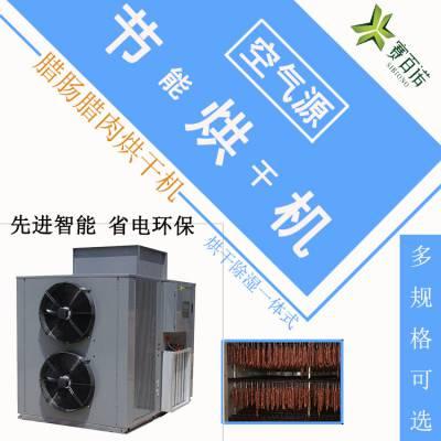 空气能腊肠烘干机 节能、环保、卫生