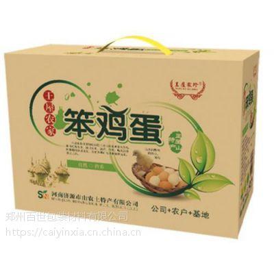 卢氏柴鸡蛋小盒15638212223精品高强瓦楞纸箱加工