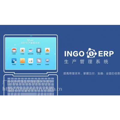 家具ERP生产管理系统 因格板式定制家具erp