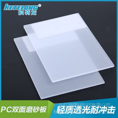 供应科特龙PC透明磨砂板 红波厂家