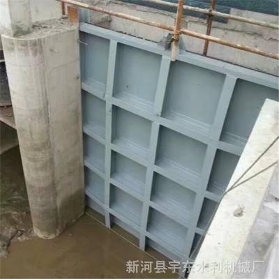 淮安订购平面滑动钢闸门|钢制节制闸|Q235焊接闸板找宇东水利 精益求精