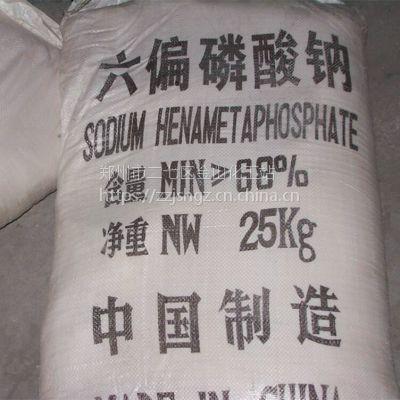 国产SHMP工业级六偏磷酸钠含量68%分子式Na6O18P6六偏用于水处理软水剂