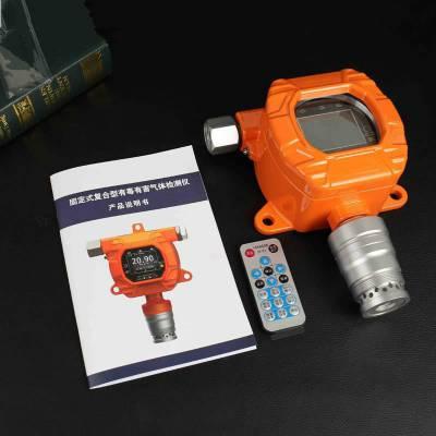 天地首和壁挂式磷化氢报警器TD5000-SH-PH3磷化氢检测仪探头|订制气体测量仪