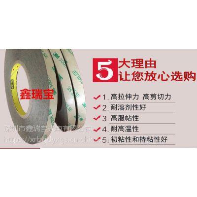 3M耐高温双面胶加工模切 各种支架脚垫胶带 品牌鑫瑞宝