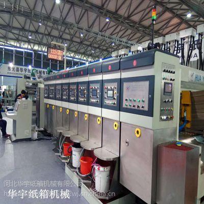 高速高清联动性 印刷粘箱打包一体机 华宇纸箱设备 全新机组式纸箱印刷机 HS-1224高清机