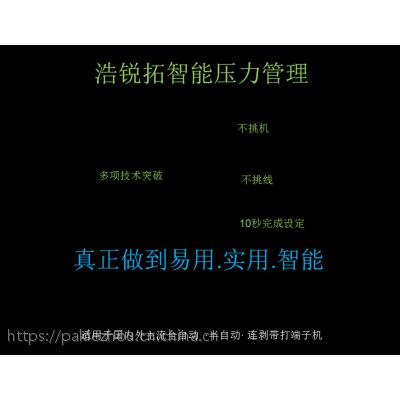 浩锐拓智能压力管理系统端子机 CFM压力检测