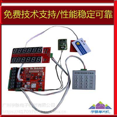 宇脉单片机定制开发厂家自助研发自助洗衣液机主板微信刷卡自助设备