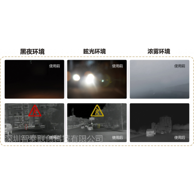 白天黑夜全天候汽车夜视仪热像仪 可视车载热成像夜视仪