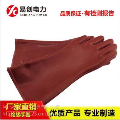 河北易创绝缘手套供应商 耐高温绝缘手套检测 高压绝缘手套规格
