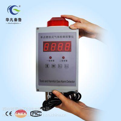 供应西安华凡一体式壁挂式一氧化碳检测仪报警器固定式工业CO探测器控制柜HFF-CO