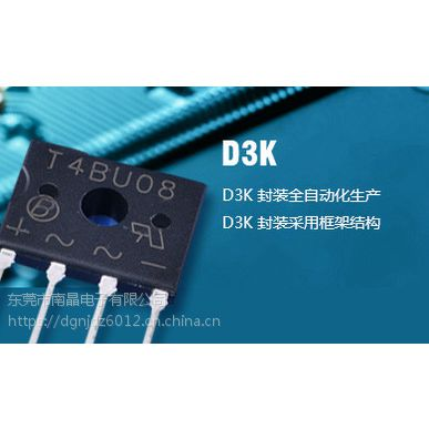 南晶电子T6BU01-T6BU10 超薄插件整流桥 D3K封装