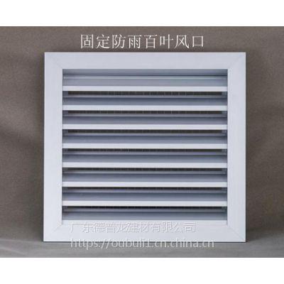 广州德普龙轻质耐水铝百叶窗定制厂家价格