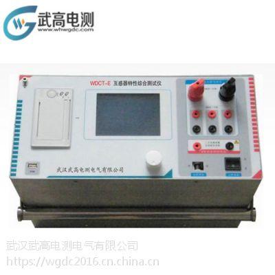 WDCT-E互感器特性综合测试仪厂家直销