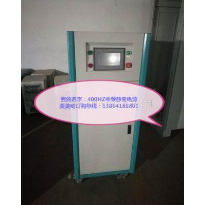 供应60HZ变频电源、济南锦飞厂家直销可定制电源系列