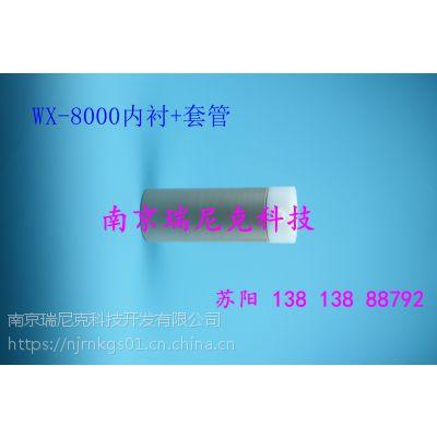 RNK-TOPEX WX-8000 微波消解内衬管套