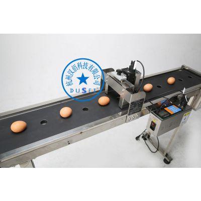 杭州汉佰科技 鸡蛋喷码机 打字机 印字机 DUSEI(杜赛)