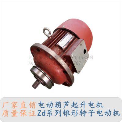 ZD132-4-4.5KW锥形转子电动机 起重运输机械电机 电动葫芦起升电机 安尔特