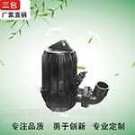 WQ0.75KW污水处理设备泵 南京古蓝厂家直各类泵 举报