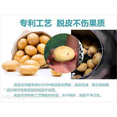 济宁家用土豆去皮机机器多少钱 小型土豆去皮机图片