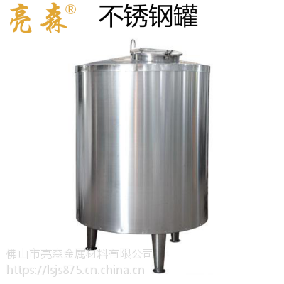 厂家直销 304不锈钢储存罐立卧式工业储罐 可按要求定制 亮森金属