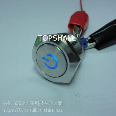 厂家供应金属平头防水带灯自锁快艇启动电源符号总按钮22MM开关