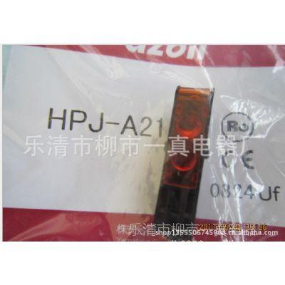 全新进口 品质联保 厂家直销正品 山武光电开关HPJ-A21【图】议价