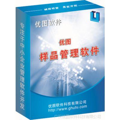 正品包邮正版优图样品管理软件系统 图片文档 网络版