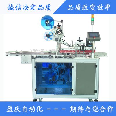 供应直销盈庆自动化 YQ-221全自动上下双面贴标机