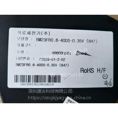 BM23FR0.6-40DS-0.35V广濑现货