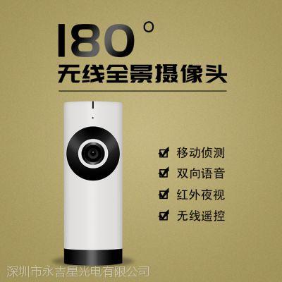 永吉星180度全景无线监控摄像头 vr cam智能摄像机