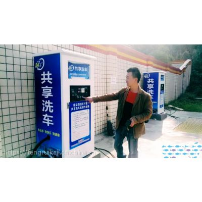 供应丰仕洁品牌投币刷卡微信支付共享智能自助洗车机多少钱一台?