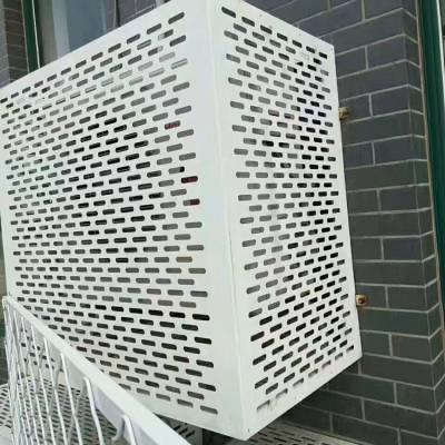 天津铝单板厂家铝制空调外罩