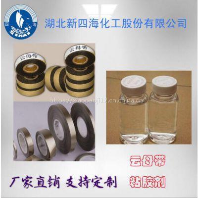 耐火云母带胶水生产厂家 湖北新四海922A胶粘剂 新奇特云母带同款粘接剂