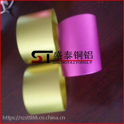 盛泰供应无缝5052铝管 氧化彩色装饰铝管