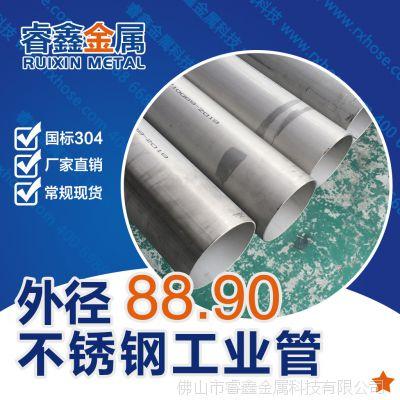 厂家生产直缝焊管建筑工业焊管304,304L,316,316L88.90不锈钢管