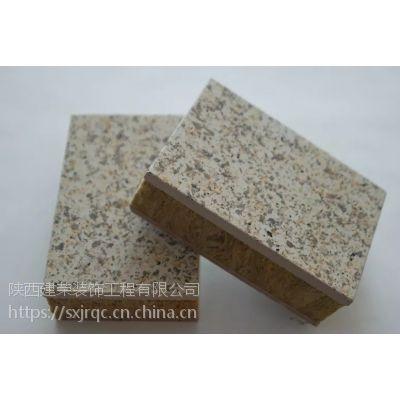 渭南外墙保温一体板 天然石材保温一体板 厂家直销 岩棉保温 建荣漆